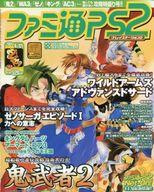ファミ通PS2 2002年4月12日号