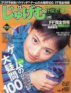じゅげむ 1996年12月号