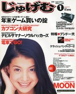 じゅげむ 1998年1月号