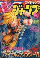 付録無)Vジャンプ 1994年06月号