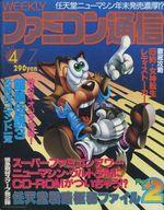 WEEKLY ファミコン通信 1995年4月7日号