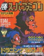付録無)○勝 スーパーファミコン 1992年10月23日号 vol.19
