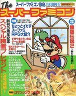 付録付)The スーパーファミコン 1993年11月26日号 NO.21