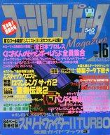 付録付)ファミリーコンピュータMagazine 1993年8月6日号 No.16