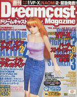 Dreamcast Magazine 2000年10月13日号 vol.32 ドリームキャストマガジン