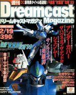 Dreamcast Magazine 1999年02月19日号 vol.6 ドリームキャストマガジン