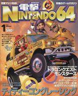 電撃NINTENDO64 1998/1
