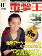 付録無)電撃王 1993年11月号