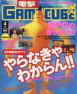 電撃 GAME CUBE 2002/4