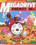 付録無)BEEP!メガドライブ 1992年3月号