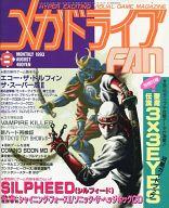 付録欠表紙破)メガドライブ FAN 1993年8月号