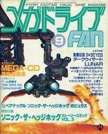 付録無)メガドライブ FAN 1991年09月号