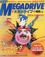 付録無)BEEP!メガドライブ 1992年10月号