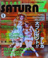 付録無)GREAT SATURN Z 1998年1月号