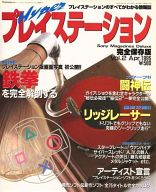 ハイパープレイステーション Vol.2 完全保存版 1995年4月号