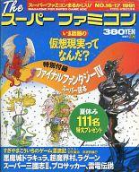 付録付)Theスーパーファミコン 1991年8月23日・9月6日合併号 No.16・17