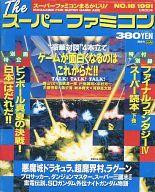 付録付)Theスーパーファミコン 1991年9月20日号 No.18