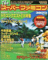 付録付)Theスーパーファミコン 1992年10月2日号 No.18