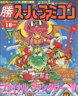 付録無)○勝 スーパーファミコン 1993年1月8日号 vol.1
