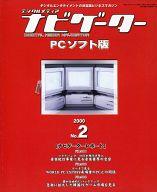 デジタルメディア ナビゲーター PCソフト版 2000年2月号