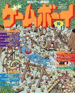 ゲームボーイ 1991年10月号