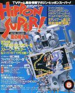 付録無)HiPPON SUPER! 1991年8月号 ヒッポン スーパー