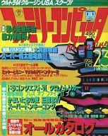 付録無)ファミリーコンピュータMagazine 1994年11月18日号 No.23