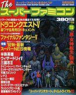 付録付)Theスーパーファミコン 1992年10月30日号 No.20