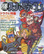 付録付)○勝 スーパーファミコン 1992年2月28日号 vol.4
