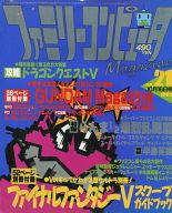 付録付)ファミリーコンピュータMagazine 1992年10月16日号 NO.21