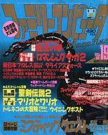 付録付)ファミリーコンピュータMagazine 1993年9月17日号 NO.19