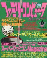 付録無)ファミリーコンピュータMagazine 1991年3月22日号 NO.6