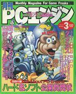 付録無)月刊 PCエンジン 1990年3月号