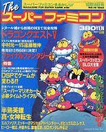 付録無)Theスーパーファミコン 1992年10月16日号 No.19