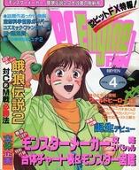 付録無)PC Engine FAN 1994年4月号