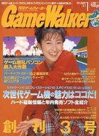 月刊ゲームウォーカー 1995年1月号 No.3 Game Walker