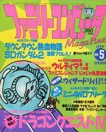 付録無)ファミリーコンピュータ Magazine 1989年3月3日号 no.5
