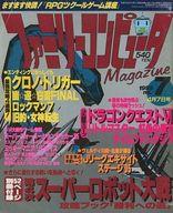 付録無)ファミリーコンピュータ Magazine 1995年4月7日号 no.7