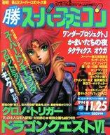 付録付)○勝スーパーファミコン 1994年11月25日号 VOL.19
