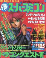 付録無)○勝スーパーファミコン 1994年11月25日号 VOL.19