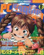 付録無)PC Engine FAN 1993年8月号