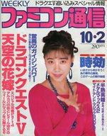 WEEKLY ファミコン通信 1992年10月2日号 no.198