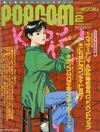 付録無)POPCOM 1992年2月号 ポプコム