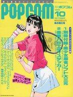 付録無)POPCOM 1992年10月号 ポプコム
