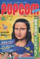 POPCOM 1983年6月号 ポプコム