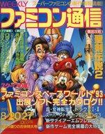 WEEKLY ファミコン通信 1993年8月20・27日合併号
