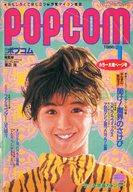 付録付)POPCOM 1986年1月号 ポプコム
