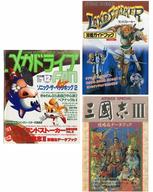 付録付)メガドライブ FAN 1992年12月号