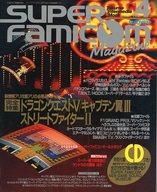 付録無)SUPER Famicom Magazine 1992年7月号 VOL.4 スーパーファミコンマガジン
