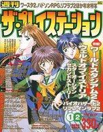 週刊ザ・プレイステーション 1998年1月2日号 Vol.87